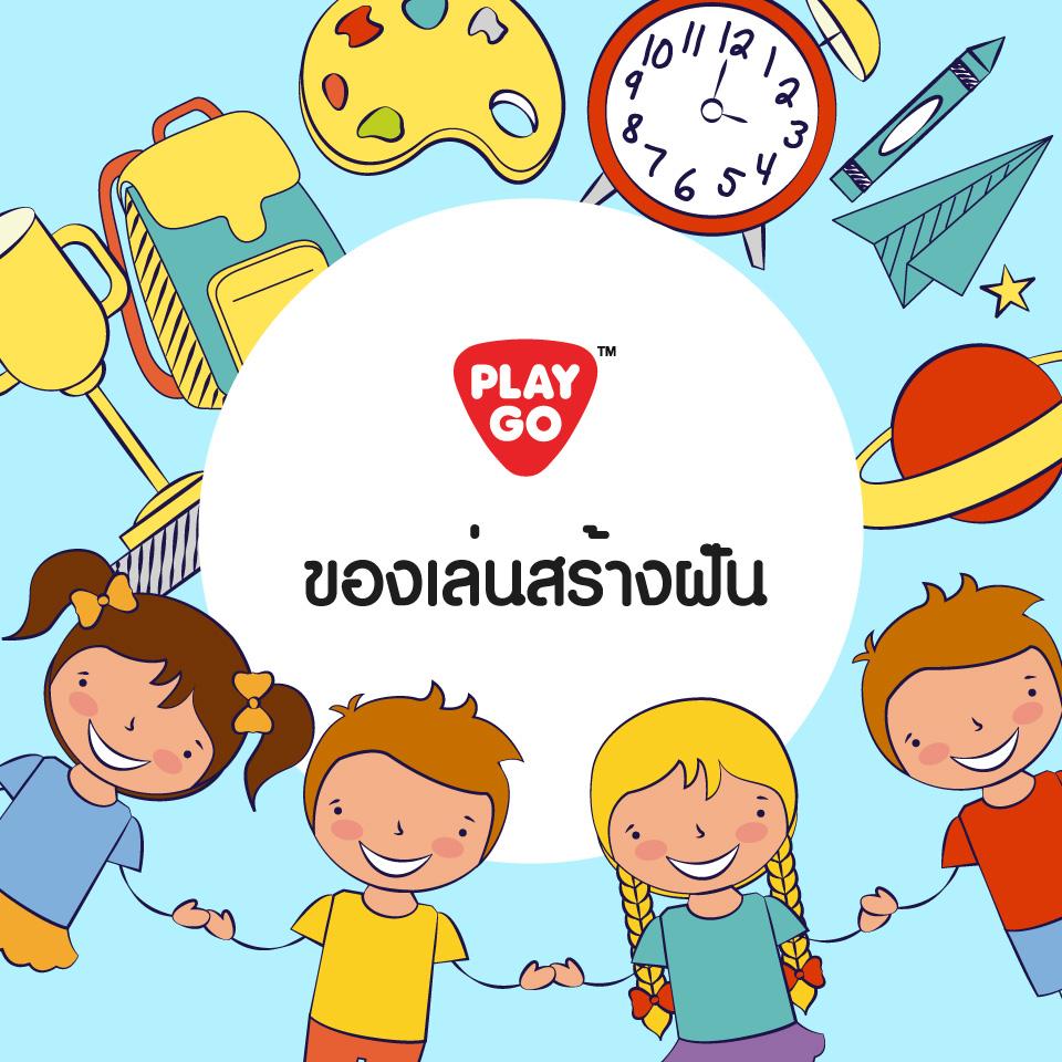 ของเล่นสร้างฝัน สร้างอาชีพด้วยของเล่นชุดสวมบทบาทกับ Playgotoys