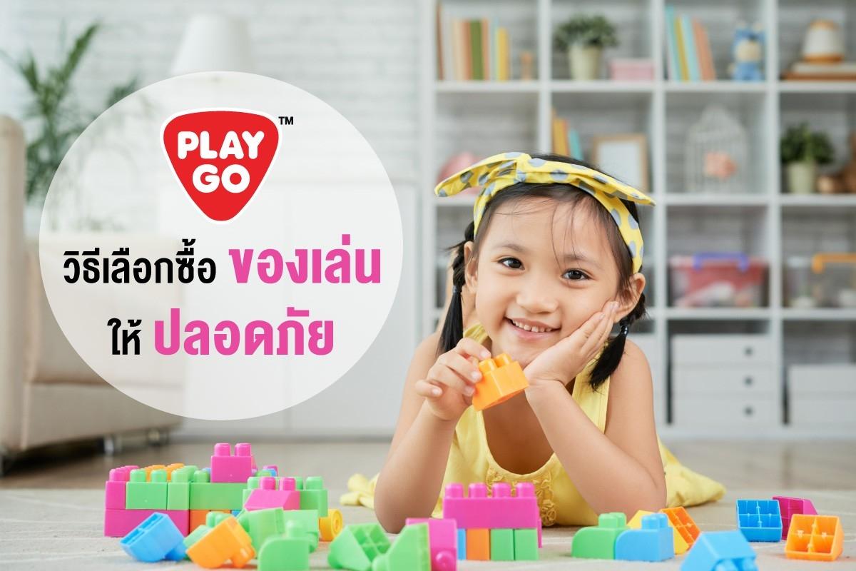 เลือกของเล่นอย่างไรให้ปลอดภัย ได้มาตรฐาน กับ Playgotoys